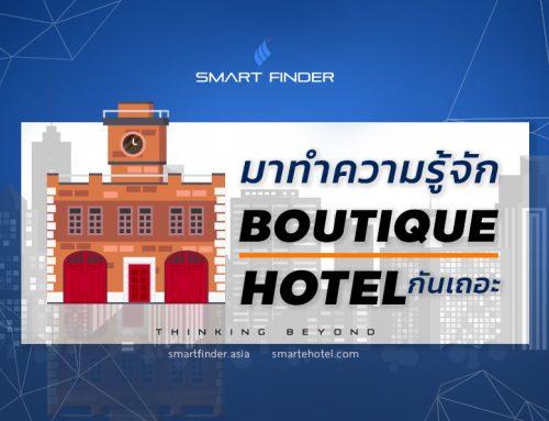 มาทำความรู้จักกับ Boutique Hotel กันเถอะ!
