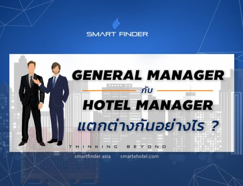 General Manager กับ Hotel Manager แตกต่างกันอย่างไร?