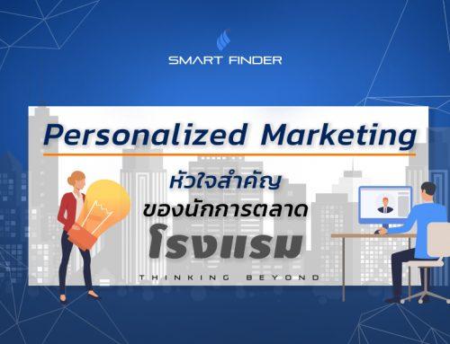 Personalized Marketing หัวใจสำคัญของนักการตลาดโรงแรม!?