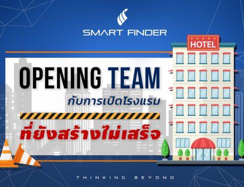 Opening Teamกับการเปิดโรงแรมทั้งที่ยังไม่เสร็จ!