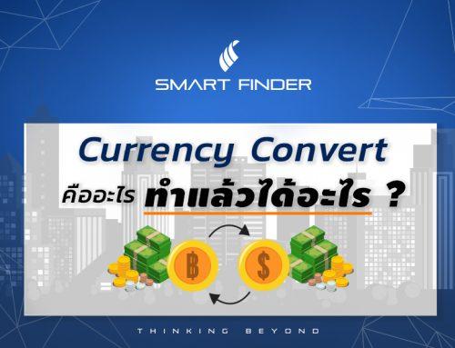 Currency Convert คืออะไร? ทำแล้วได้อะไร?