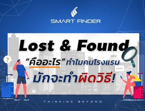 Lost & Found คืออะไร? ทำไมคนโรงแรมมักจะทำผิดวิธี
