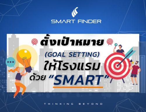 ตั้งเป้าหมาย (Goal Setting) ให้โรงแรมด้วย 'SMART'