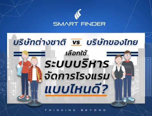 บริษัทต่างชาติ Vs. บริษัทของไทย เลือกใช้ระบบบริหารจัดการโรงแรมบริษัทไหนดี?