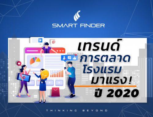 เทรนด์การตลาดโรงแรมมาแรงปี 2020