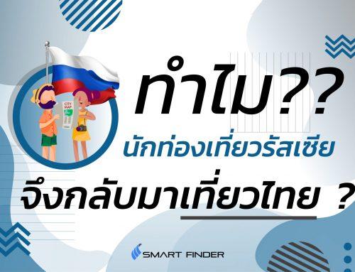 ทำไมนักท่องเที่ยวรัสเซียจึงกลับมาเที่ยวไทย?