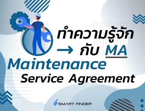 ทำความรู้จักกับ MA(Maintenance Service Agreement)