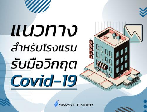 แนวทางสำหรับโรงแรมรับมือกับวิกฤต Covid-19
