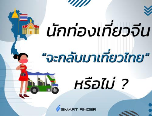 นักท่องเที่ยวจีนจะกลับมาเที่ยวไทยหรือไม่?