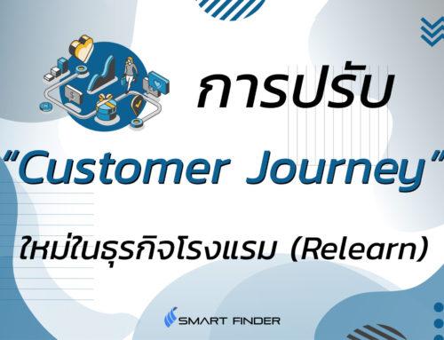การปรับ Customer Journey ใหม่ในธุรกิจโรงแรม (Relearn)