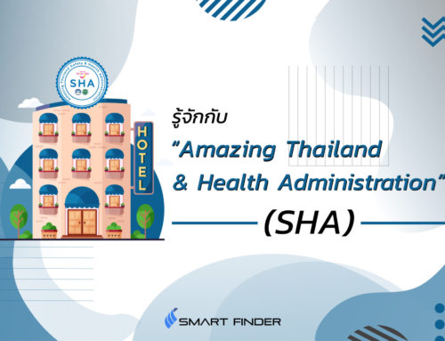 รู้จักกับ Amazing Thailand Safety & Health Administration (SHA)