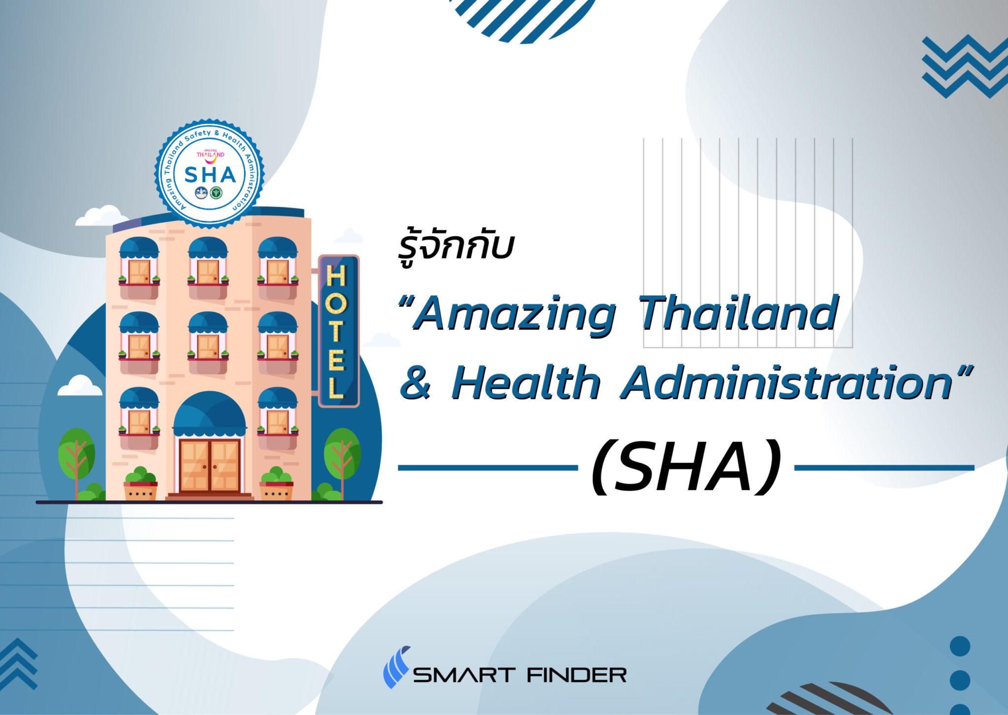 รู้จักกับ Amazing Thailand Safety & Health Administration (SHA)