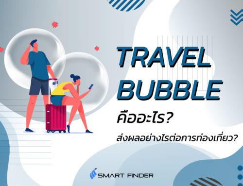 Travel Bubble คืออะไร? ส่งผลอย่างไรต่อการท่องเที่ยว?