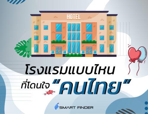 โรงแรมแบบไหน โดนใจคนไทย!