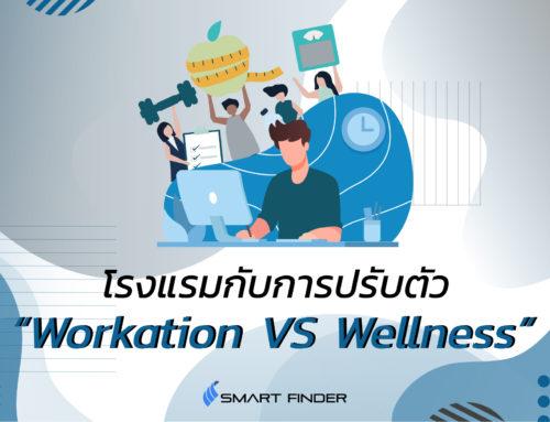 โรงแรมกับการปรับตัว Workations VS Wellness