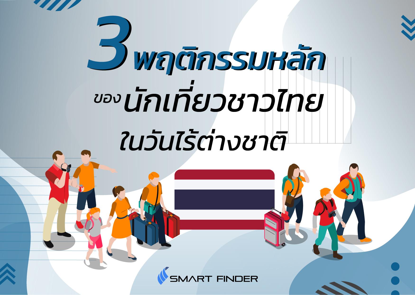จับจุด 3 พฤติกรรมหลักของนักเที่ยวชาวไทย ในวันไร้ต่างชาติ